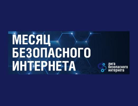 "Акция ""Месяц безопасного интернета"" 2020"